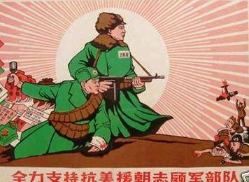 Cartaz de propaganda do governo chines.